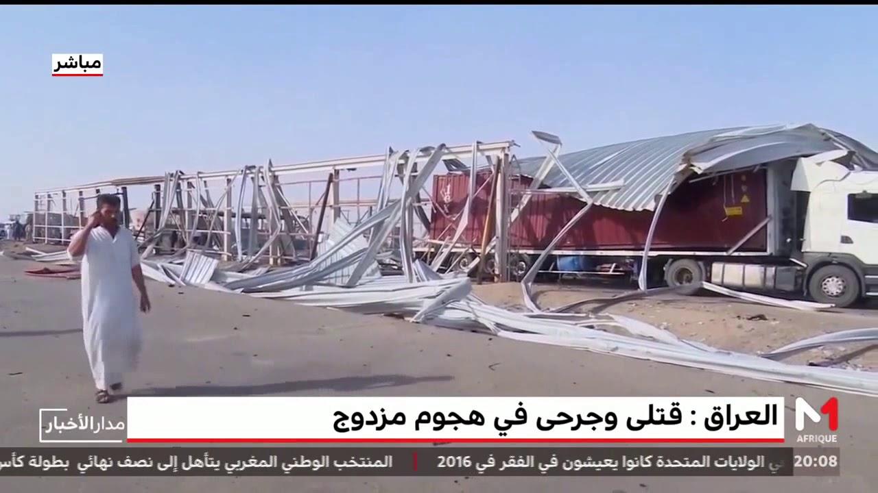 الهجوم الارهابي بمدينة الناصرية بالعراق