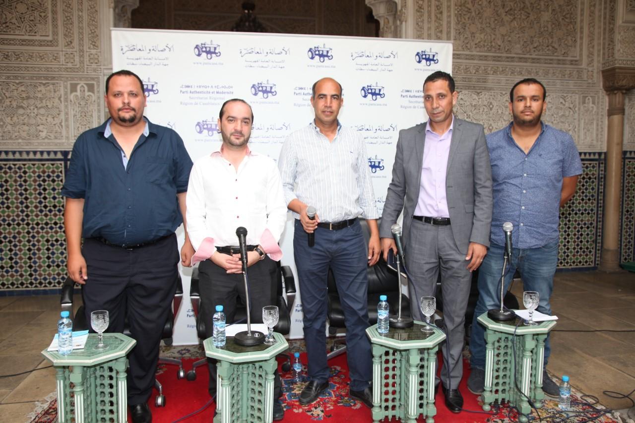 """""""الوضع السياسي الراهن بالمغرب: تجليات الأزمة ومدخلات التغيير""""  موضوع نقاش من تنظيم منظمة شباب حزب الأصالة والمعاصرة"""