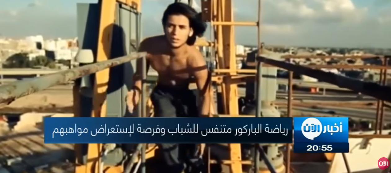 رياضة الباركور متنفس لشباب بنغازي واستعراض لمواهبهم