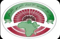 ندوة حول المنظمات الإفريقية ورهانات الوحدة وأفاق التعاون المشترك بالعاصمة الرباط