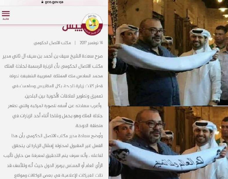 مكتب الاتصال الحكومي لدولة قطر يدين الصورة المفبركة للصورة المفبركة للملك محمد السادس