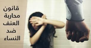 صورة جمعية حقوق و عدالة تنظم ندوة حول حماية المرأة من العنف الزوجي في ظل التحولات الاجتماعية و القانونية
