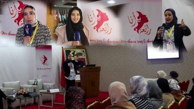 """صورة جمعية we desire والمرصد الاعلامي لصحفيات المغرب  يواصلان تنظيم برنامج """"انا رائعة"""" لمناهضة العنف ضد النساء"""