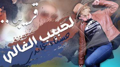 """صورة الفنانة حسناء غاندي تصدر """"الحبيب الغالي"""""""