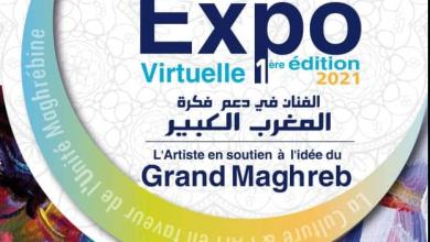صورة معرض افتراضي يدعم فكرة المغرب الكبير  من تنظيم حوار الفنون المعاصرة