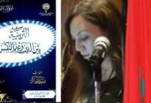 صورة في اليوم الوطني للطفل بالمغرب نهديكم كتاب (التربية بين الدين وعلم النفس) للتحميل المجاني